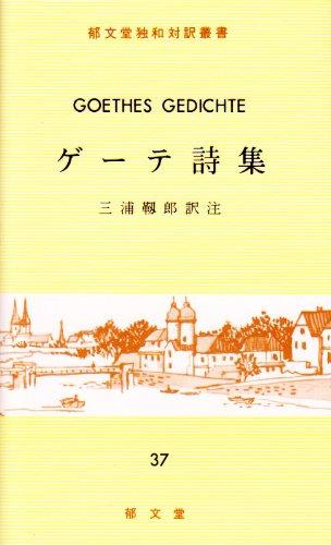 ゲーテ詩集 (独和対訳叢書 (37))