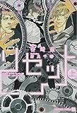 リセット <上> (二見書房 シャレード文庫)