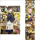 異世界居酒屋 のぶ  コミック1-4巻 セット