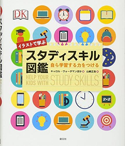 イラストで学ぶスタディスキル図鑑:自ら学習する力をつけるの詳細を見る