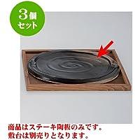 3個セット 陶板 耐熱(手造り)ステーキ陶板(大) [28 x 19.5 x 2.7cm] 直火 【料亭 旅館 和食器 飲食店 業務用 器 食器】