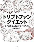 トリプトファンダイエット 食べ方を変えるだけでやせられる (講談社の実用BOOK)