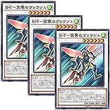 【 3枚セット 】遊戯王 日本語版 CP19-JP040 海外未発売 B?F-突撃のヴォウジェ (ノーマル)