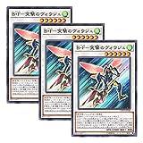 【 3枚セット 】遊戯王 日本語版 CP19-JP040 海外未発売 B・F-突撃のヴォウジェ (ノーマル)