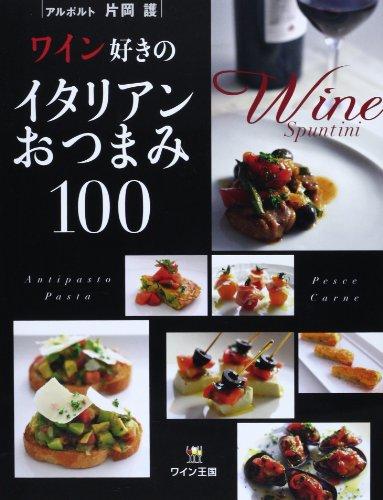 ワイン好きのイタリアンおつまみ100 (ワイン好きのおつまみシリーズ)