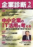企業診断 2009年 02月号 [雑誌]