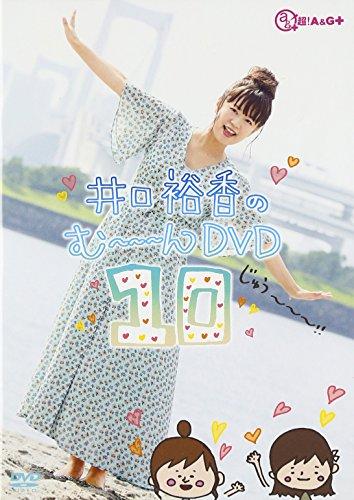 井口裕香のむ~~~ん ⊂( ^ω^)⊃ DVD じゅう
