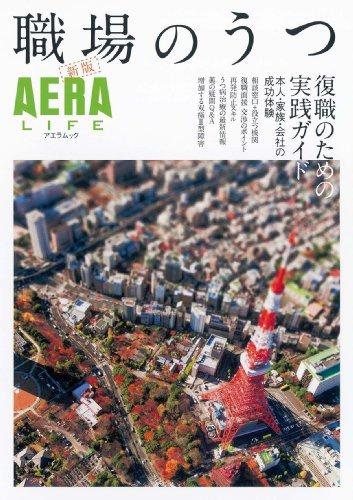 職場のうつ 新版―復職のための実践ガイド 本人・家族・会社の成功体験 (AERA Mook AERA LIFE)の詳細を見る