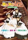 愛の萌えメイド [DVD]