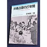 沖縄占領の27年間―アメリカ軍政と文化の変容 (岩波ブックレット) 画像