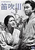 木下惠介生誕100年 笛吹川[DVD]