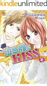 泣き顔にKISS : 2 (コミック魔法のiらんど)