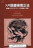 入門頭蓋骨矯正法―頭蓋オステオパシーの理論と技術 (1984年) 画像