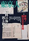 東京人 2017年 04 月号 [雑誌]