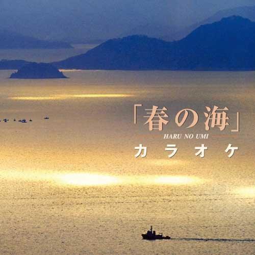 名手と共演「春の海」カラオケ