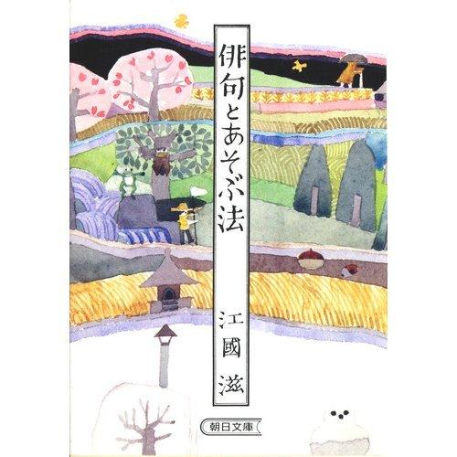 俳句とあそぶ法 (朝日文庫)の詳細を見る
