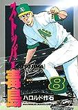 ストッパー毒島(8) (ヤングマガジンコミックス)