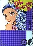 OLヴィジュアル系 (6) (主婦と生活社コミック文庫)