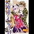 犬神姫にくちづけ 4巻 (HARTA COMIX)