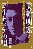 美輪明宏と「ヨイトマケの唄」 天才たちはいかにして出会ったのか (文春e-book)