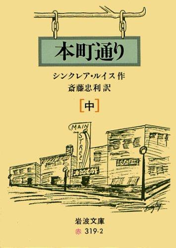 本町通り 中 (岩波文庫 赤 319-2)の詳細を見る