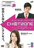 チャットゾーン[DVD]