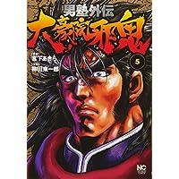 男塾外伝 大豪院邪鬼(5) (ニチブンコミックス)