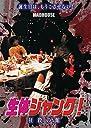 生体ジャンク 狂殺の館 DVD