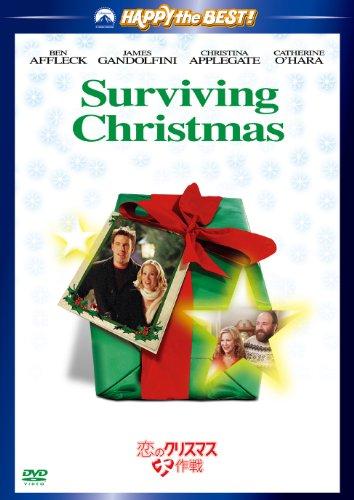 恋のクリスマス大作戦 [DVD]の詳細を見る