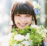 きみが散る(初回限定盤)(DVD付)