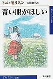 青い眼がほしい (ハヤカワepi文庫) 画像