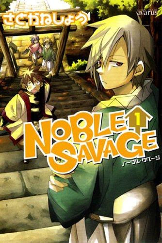 NOBLE SAVAGE(1) (ブレイドコミックス)の詳細を見る
