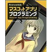 Android対応 マスコットアプリ プログラミング