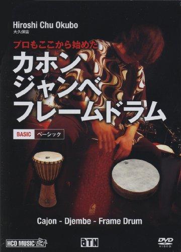 プロもここから始めた カホン・ジャンベ・フレームドラム (ベーシック) [DVD]