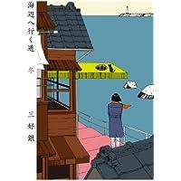 海辺へ行く道 冬 (ビームコミックス)