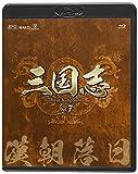 三国志 Three Kingdoms 第7部-漢朝落日- ブルー...[Blu-ray/ブルーレイ]