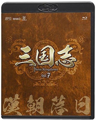 三国志 Three Kingdoms 第7部-漢朝落日-ブルーレイvol.7 Blu-ray
