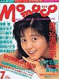 Momoco (モモコ) 1988年 7月号 [雑誌] (Momoco (モモコ))