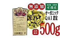 無添加 オーガニック カルダモン 500g ★ 送料無料 ネコポス便 ★ カルダモン の ホール です。風味はとても強く、香りが高く、カレーやその他料理、デザート等に使います。