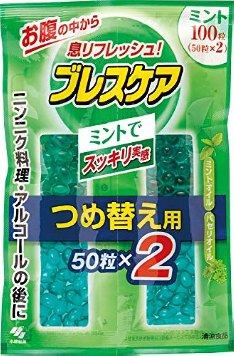絶妙すずめ民主党ブレスケア 水で飲む息清涼カプセル 詰め替え用 ミント 100粒(50粒×2個