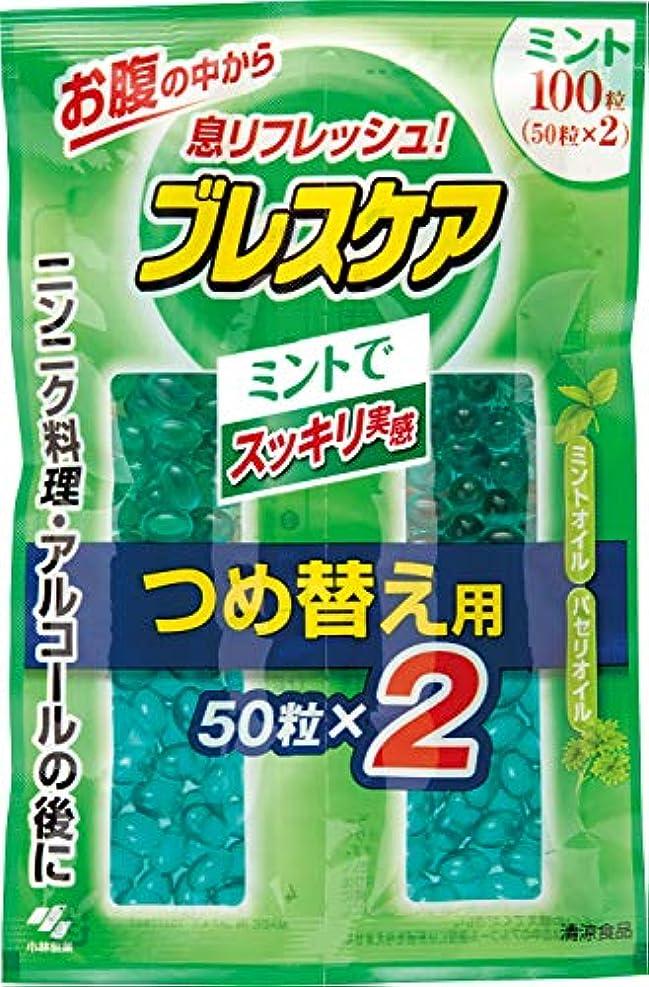 シネウィ常習的全滅させるブレスケア 水で飲む息清涼カプセル 詰め替え用 ミント 100粒(50粒×2個