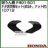ホンダ(HONDA) 耕うん機 F401 F501 F402 F502 ナタ爪交換セット(ボルト、ナット付) 10712