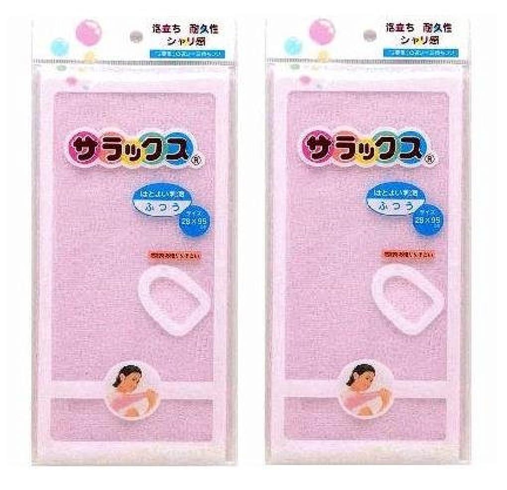 ミント髄囲いサラックス 浴用ボディタオル ふつう ピンク×2個セット