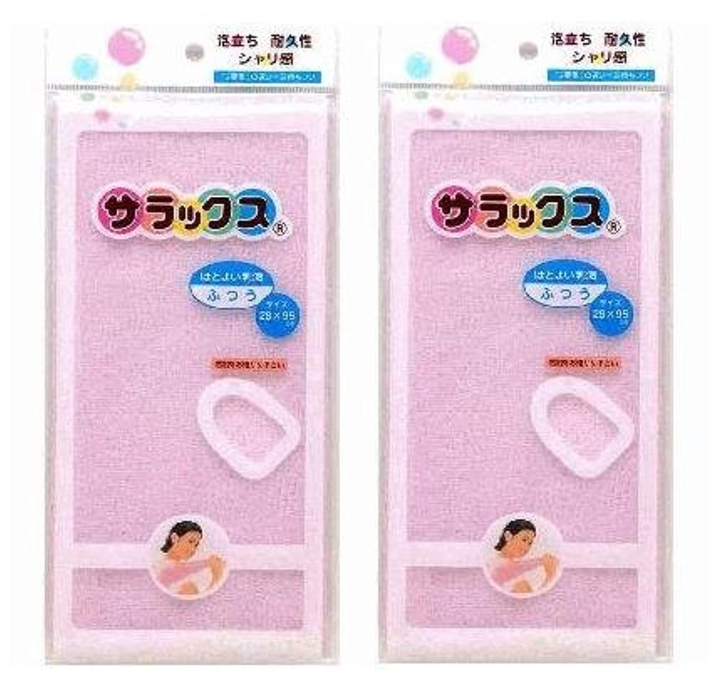 イライラする差別的エステートサラックス 浴用ボディタオル ふつう ピンク×2個セット