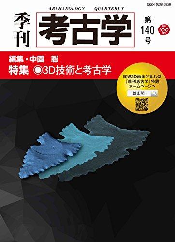 3D技術と考古学 (季刊考古学140号)