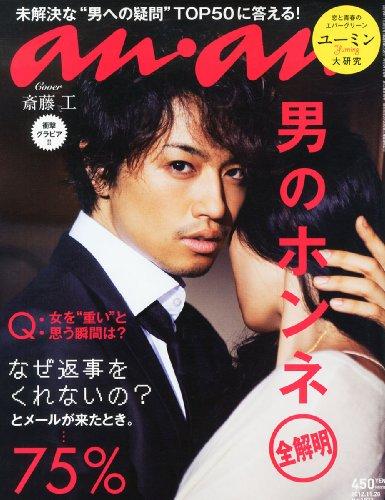 an・an (アン・アン) 2012年 11/28号 [雑誌]の詳細を見る