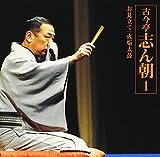 古今亭志ん朝1「お見立て」「火焔太鼓」 : 「朝日名人会」ライヴシリーズ 1