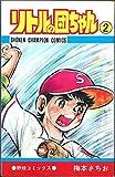 リトルの団ちゃん 2 (少年チャンピオンコミックス)
