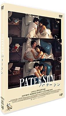 パターソン [DVD]