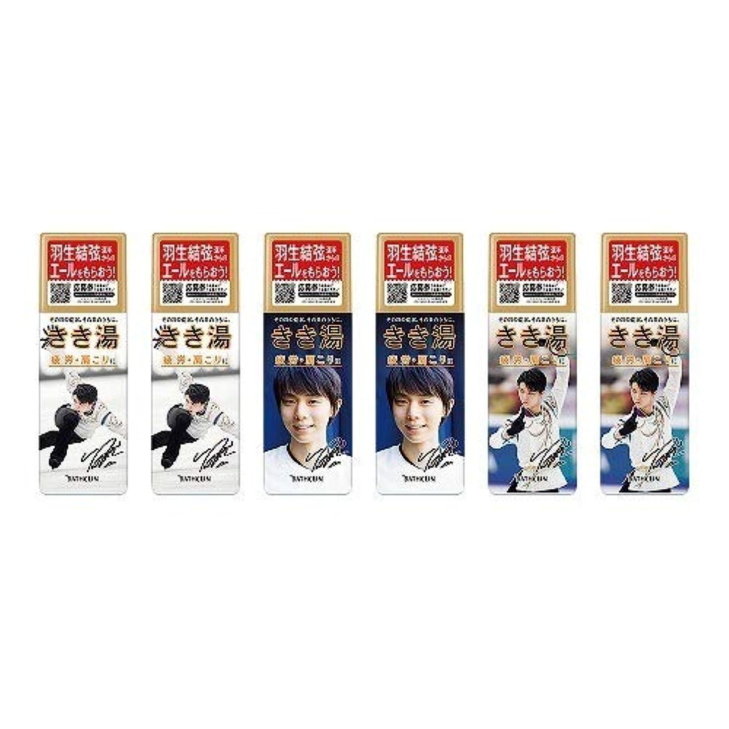 矢印タイピスト精神きき湯 スペシャルモデル 羽生選手エールボトル 360g×3種×2本セット